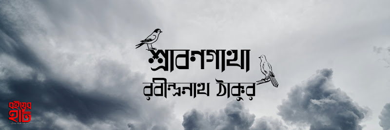 ২২ শ্রাবণ স্মরণে রবিঠাকুরের নাটক শ্রাবণগাথা