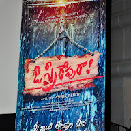 O Sthree Repu Raa Audio Launch