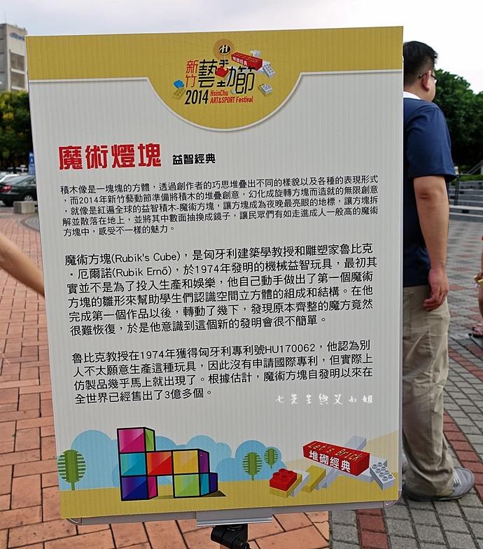 2 新竹藝動節 HsinChu ART SPORT Festival