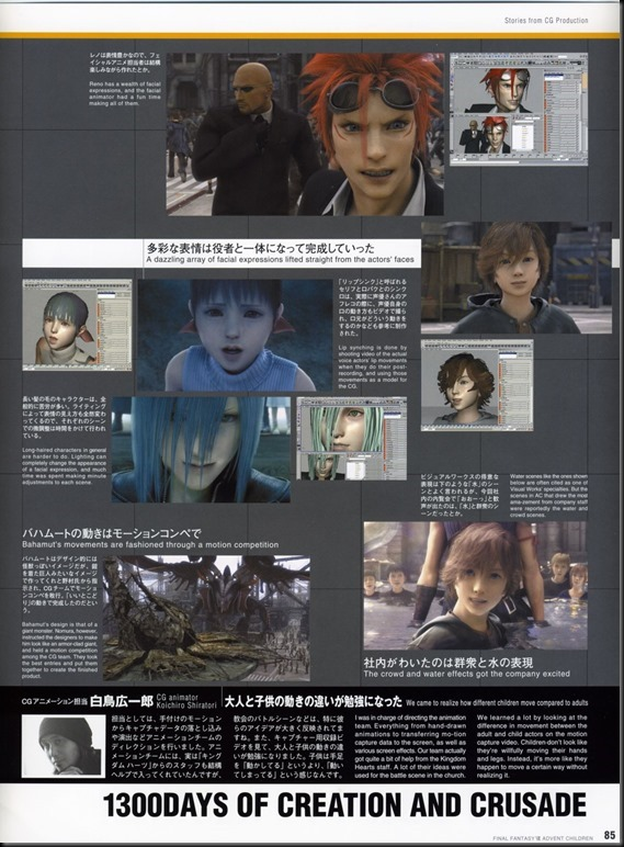 Final Fantasy VII Advent Children -Reunion Files-_854343-0087