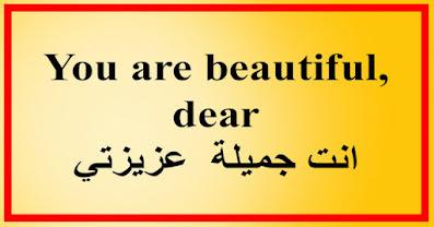 You are beautiful, dear انت جميلة  عزيزتي