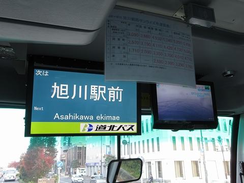 道北バス「サンライズ旭川釧路号」 1040 前方LCD運賃表&液晶モニタ