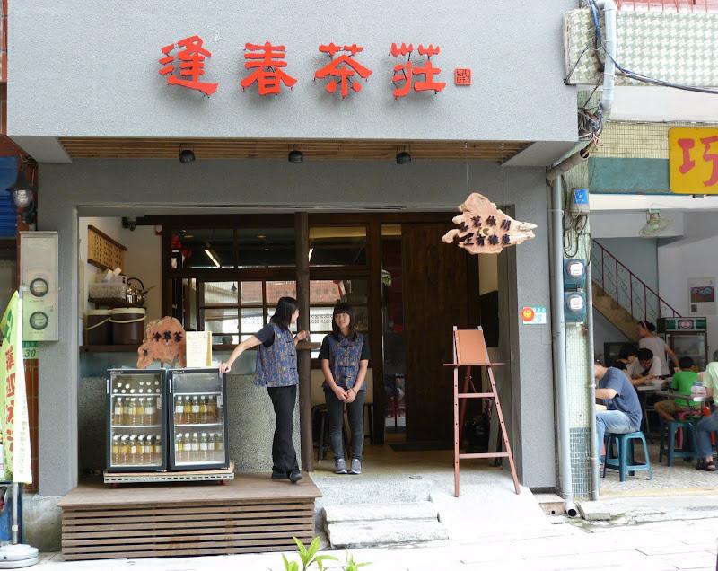 TAIWAN Shiding - P1140258.JPG