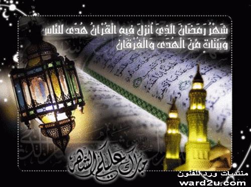 بطاقات تهنئه بشهر رمضان