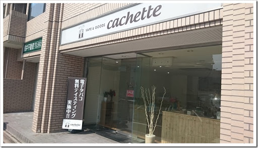 DSC 2021 thumb%25255B2%25255D - 【ショップ】名古屋のVAPEショップ探訪記「Vape shop cachette」さんへ行ってきた【おしゃれな街角のVAPEショップ】