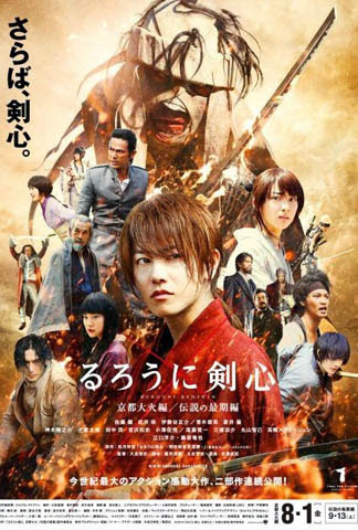 Rurouni Kenshin: Kyoto Inferno 2014 Full Movie Online And Download Free