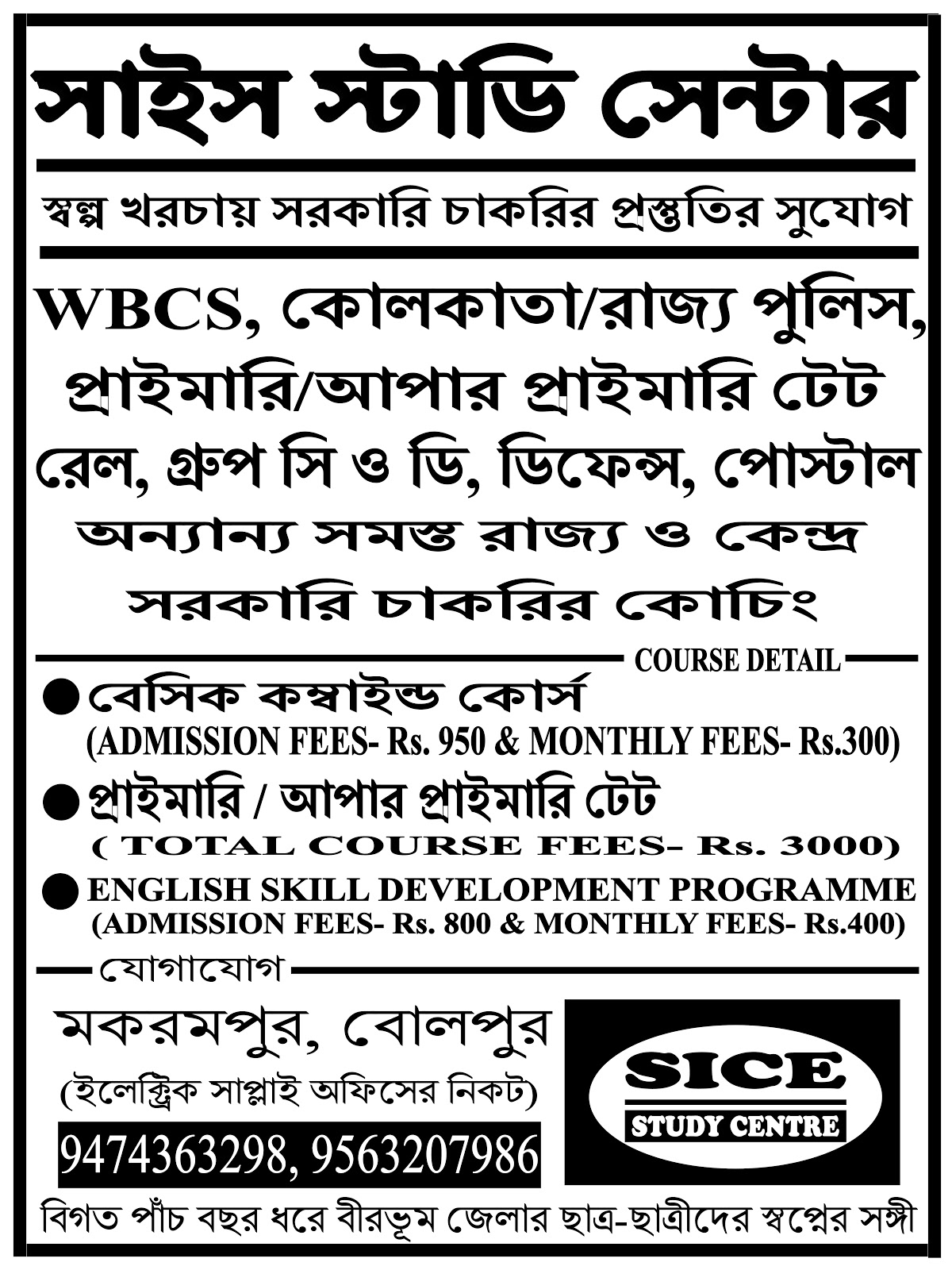 SICE STUDY CENTRE: Coaching for WBCS, POSTAL, ALL GROUP D
