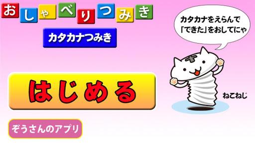 【知育】カタカナつみき 無料幼児向け
