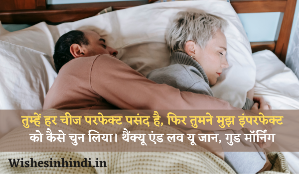 Good Morning Wishes In Hindi For Wife image