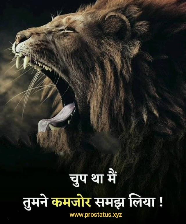 Khatarnak Motivational Attitude Shayari In Hindi With Image 2021