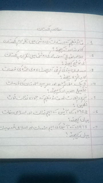 Guess Paper on Pakistan Studies for 10th Class (FBISE Islamabad & Punjab Boards)
