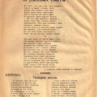 Драйхмара-голодна-весна--зоря-1925-липень-ч.jpg