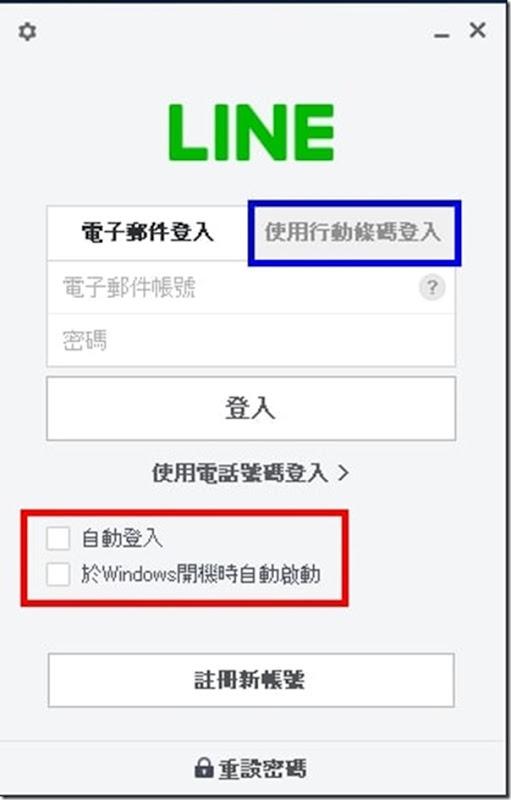 Line綁定行動電話是詐騙02-min