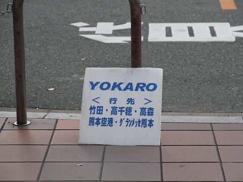 YOKARO 博多駅筑紫口の様子 その3