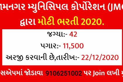 Jamnagar Municipal Corporation (JMC) Recruitment for Various Post
