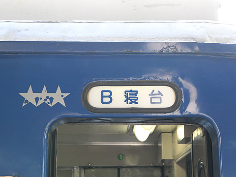 JR寝台特急「日本海」 4001レ 24系客車 B寝台表示(青森駅にて)