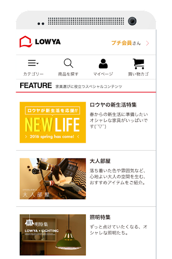 玩免費購物APP|下載家具・インテリアのお買物アプリ - LOWYA(ロウヤ) app不用錢|硬是要APP