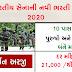 Indian Army ARO Srinagar Rally Bharti 2020