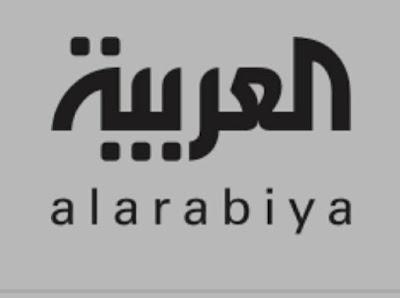 La nouvelle fréquence du canal Al-Arabiya HD 2021 Alarabiya sur Nilesat