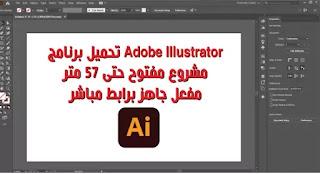 أدوبي المصور,Adobe Illustrator سم مكعب,تحميل برنامج Adobe Illustrator,المصور,أدوبي إيستريتور 2021,تحميل برنامج Adobe Illustrator 2020,Adobe Illustrator تحميل,تحميل وتفعيل برنامج adobe Illustrator,تحميل برنامج Adobe Illustrator 2020 مع الكراك,تحميل وتفعيل برنامج adobe Illustrator cc 2019,تفعيل برنامج adobe Illustrator 2020,تحميل وتفعيل برنامج download adobe Illustrator cc 2020,تحميل,Adobe Illustrator CC 2020,تحميل المصور,Adobe Illustrator cs6 تحميل
