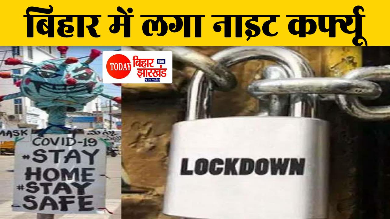 CM नीतीश ने किया बिहार में नाइट कर्फ्यू का ऐलान, 15 मई तक सभी स्कूल बंद, पढ़ें पूरी गाइडलाइन