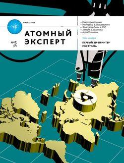 Читать онлайн журнал<br>Атомный эксперт (№5 июнь 2016)<br>или скачать журнал бесплатно