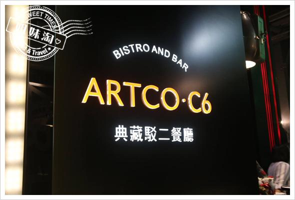 典藏駁二ARTCO.C6~聚會的好所在