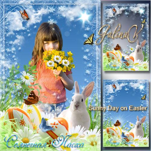 Праздничная весенняя рамка - Солнечный день на Пасху