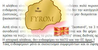 Untitled 3 Νέα μαχαιριά της Ευρωπαϊκής Ένωσης, για το όνομα των Σκοπίων