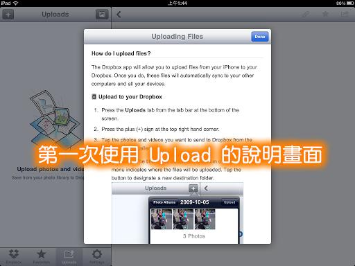 Dropbox 的 Uploads 說明畫面