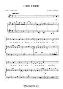 """Песня """"Маша и каша"""" музыка Т. Назаровой: ноты"""