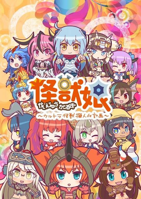 KAIJU GIRLS Season 2