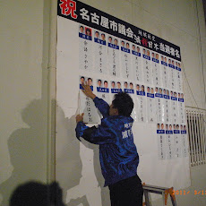 名古屋市会選挙