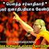 பௌத்த சர்வாதிகாரி ஒருவரே நாட்டின் ஜனாதிபதியாக வேண்டும்..!