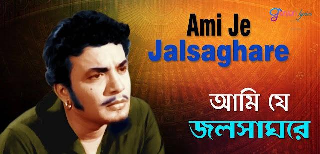 Ami Je Jolsha Ghore Bangla Song Lyrics in Bengali