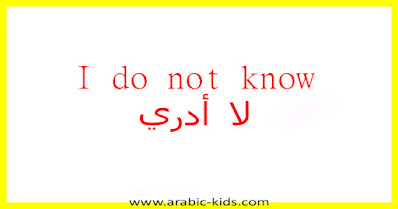 I do not know لا أدري