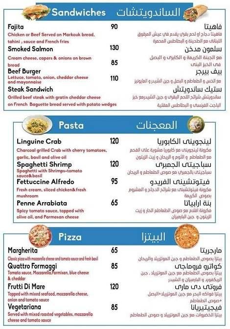 منيو مطعم مراسي
