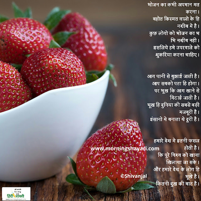 Image for [ भोजन ] पर शायरी  [ Shayari on food ],food shayari shayari on food shayari on food in hindi shayari for food lovers food related shayari in hindi