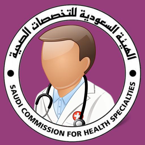 SMLE Exam - Saudi medical exam