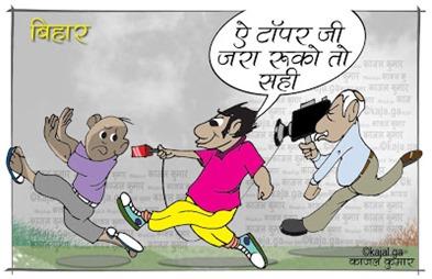 1.6.2017_kajal_cartoon_bihar_exam_topper