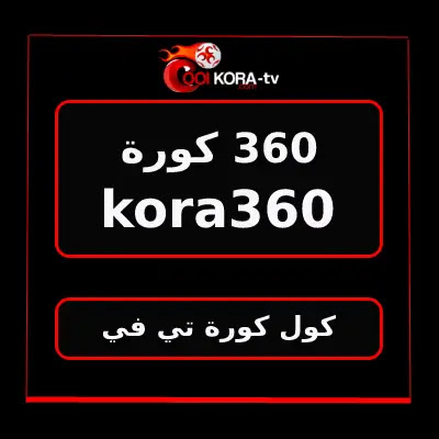 360 كورة