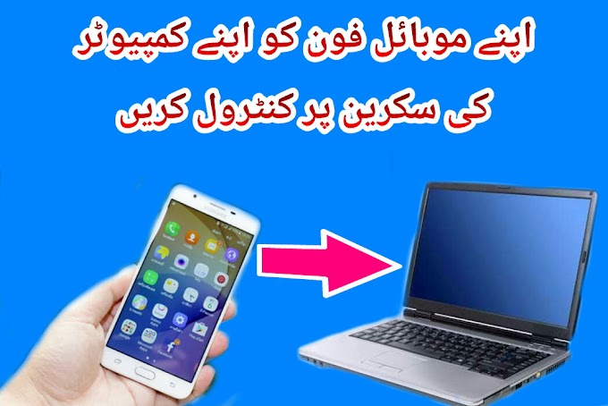 How to Control Your Mobile Phone On Computer