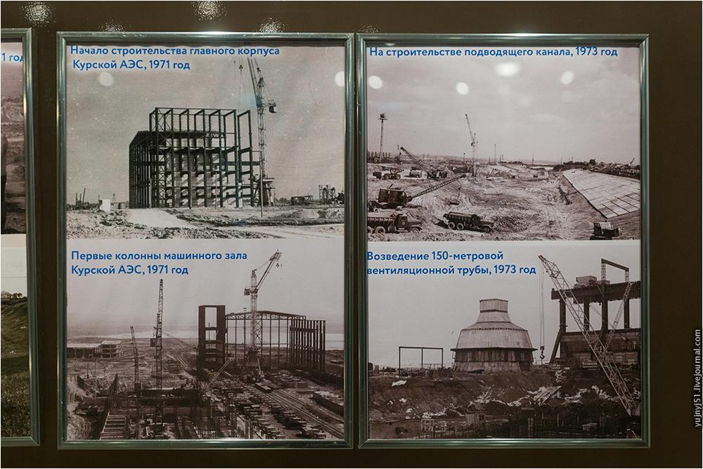 Стротельство Курской АЭС