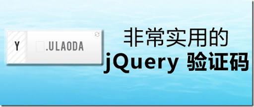 关于本站jQuery 验证码