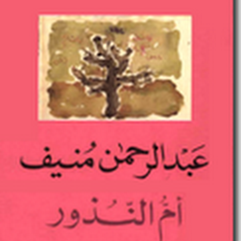 ام النذور لـ عبد الرحمن منيف