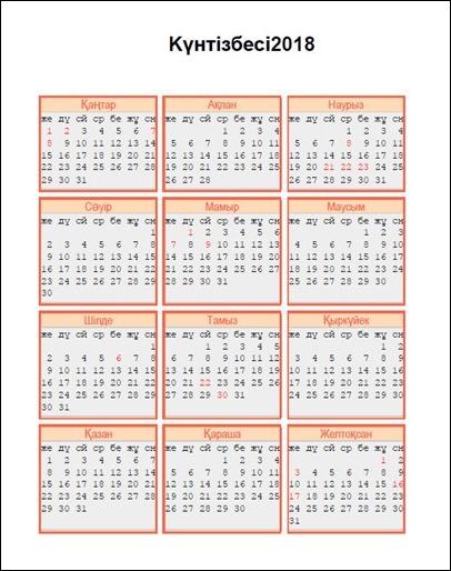 күнтізбесі 2018 - календарь для Казахстана