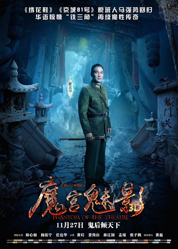 Phantom of the Theater China Movie