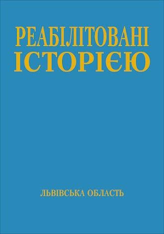 Реабілітовані історією. Львівська обл. Книга перша