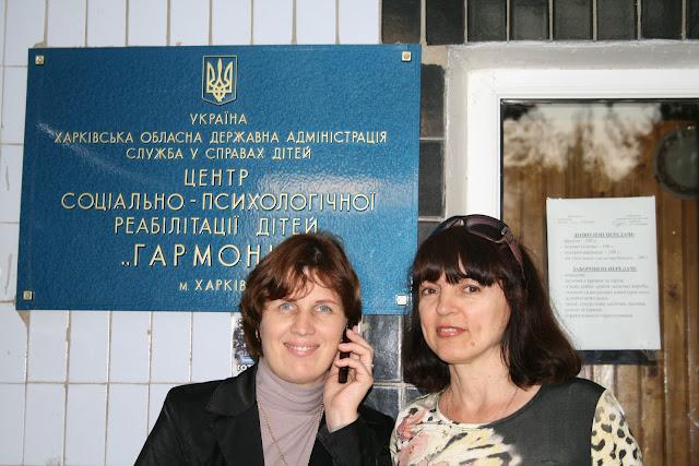 Винограденко Светлана и Приходько Любовь на пороге Харьковского приюта Гармония