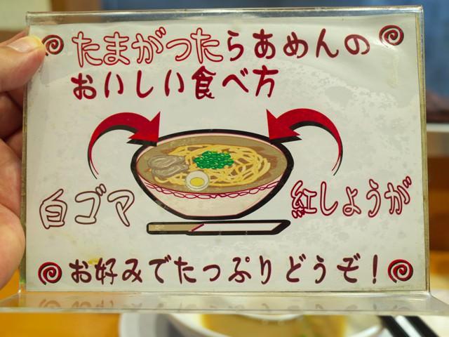 たまがったらぁめんのおいしい食べ方。白ゴマ、紅しょうが、お好みでたっぷりどうぞ、と書かれてる